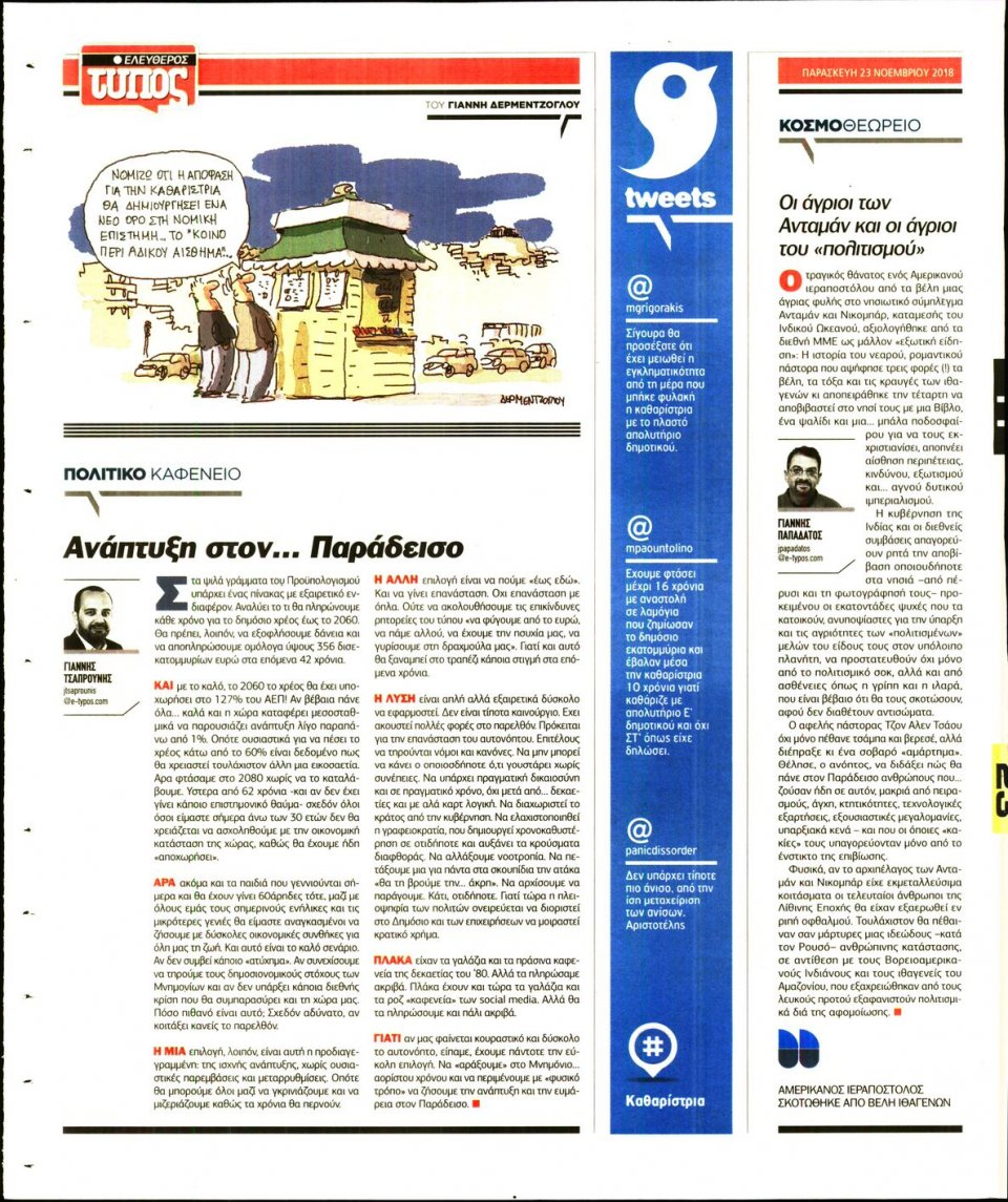 Οπισθόφυλλο Εφημερίδας - ΕΛΕΥΘΕΡΟΣ ΤΥΠΟΣ - 2018-11-23