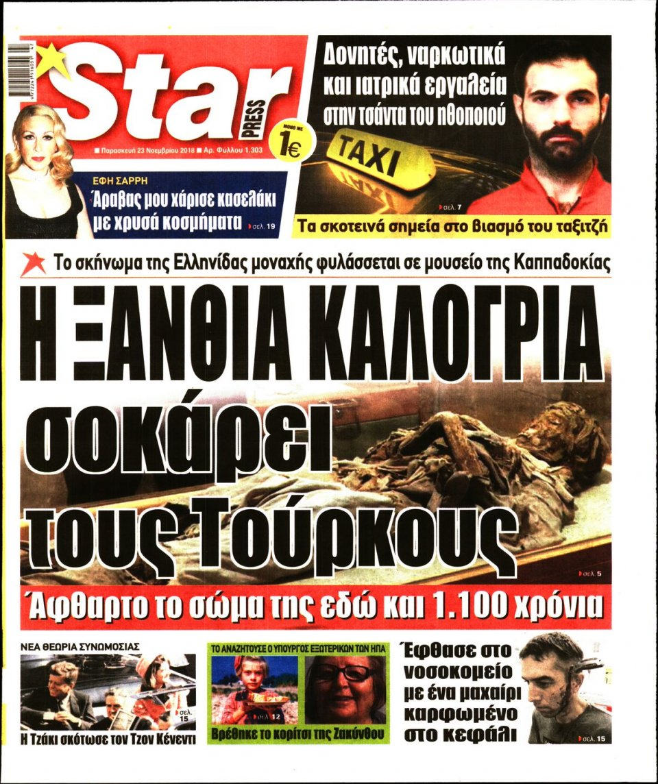 Πρωτοσέλιδο Εφημερίδας - STAR PRESS   - 2018-11-23
