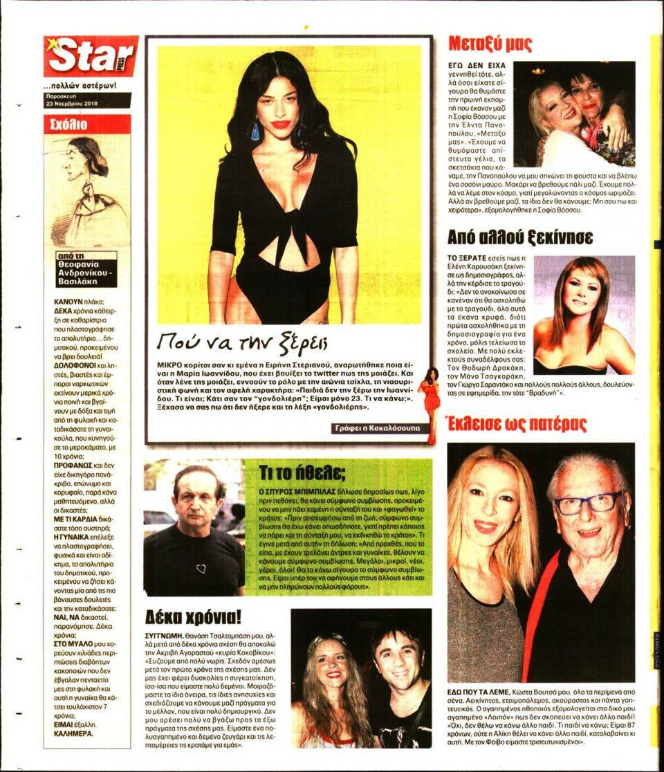 Οπισθόφυλλο Εφημερίδας - STAR PRESS   - 2018-11-23