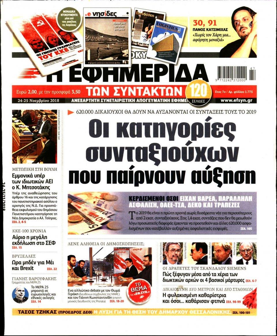 Πρωτοσέλιδο Εφημερίδας - Η ΕΦΗΜΕΡΙΔΑ ΤΩΝ ΣΥΝΤΑΚΤΩΝ - 2018-11-24