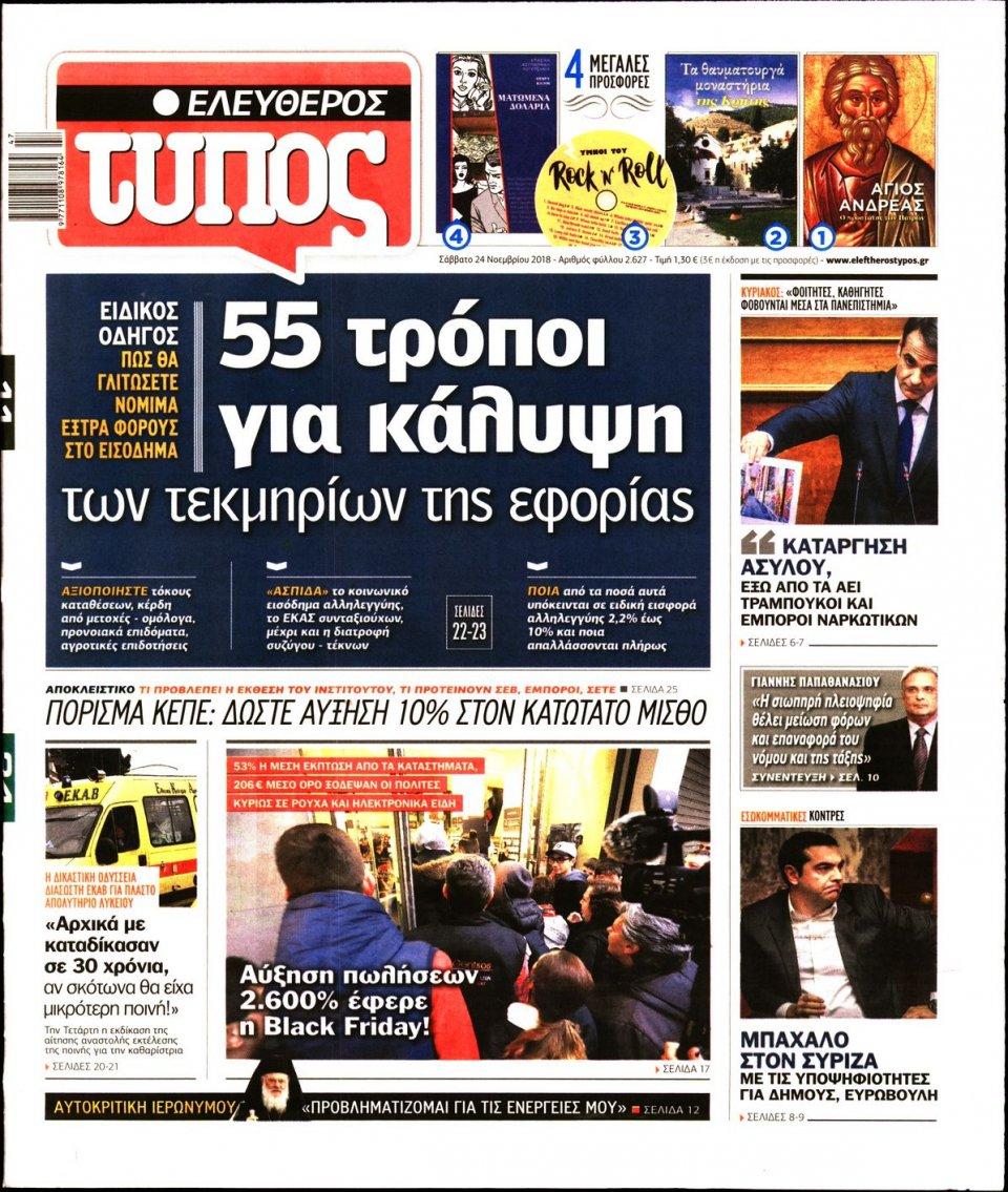 Πρωτοσέλιδο Εφημερίδας - ΕΛΕΥΘΕΡΟΣ ΤΥΠΟΣ - 2018-11-24