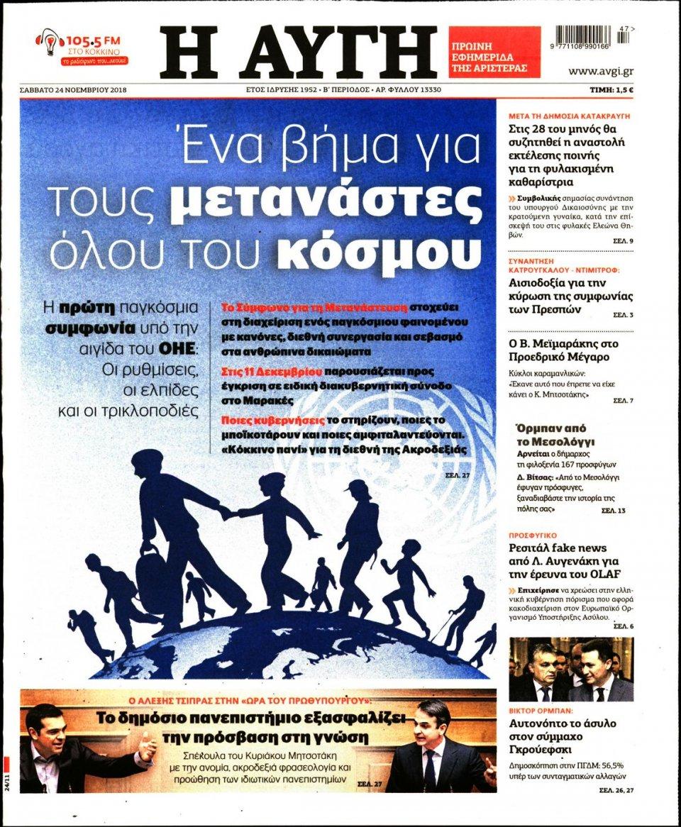 Πρωτοσέλιδο Εφημερίδας - ΑΥΓΗ - 2018-11-24