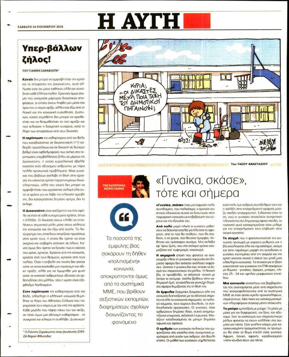 Οπισθόφυλλο Εφημερίδας - ΑΥΓΗ - 2018-11-24