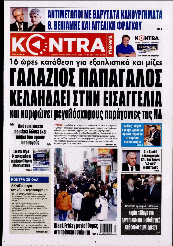 Πρωτοσέλιδο Εφημερίδας - KONTRA NEWS - 2018-11-24