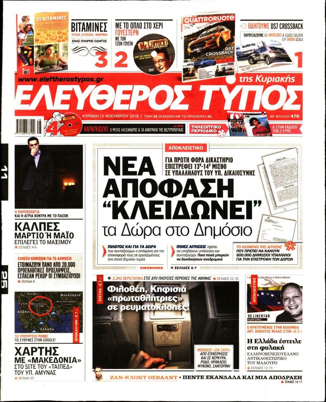 Πρωτοσέλιδο Εφημερίδας - ΕΛΕΥΘΕΡΟΣ ΤΥΠΟΣ  ΚΥΡΙΑΚΗΣ - 2018-11-25