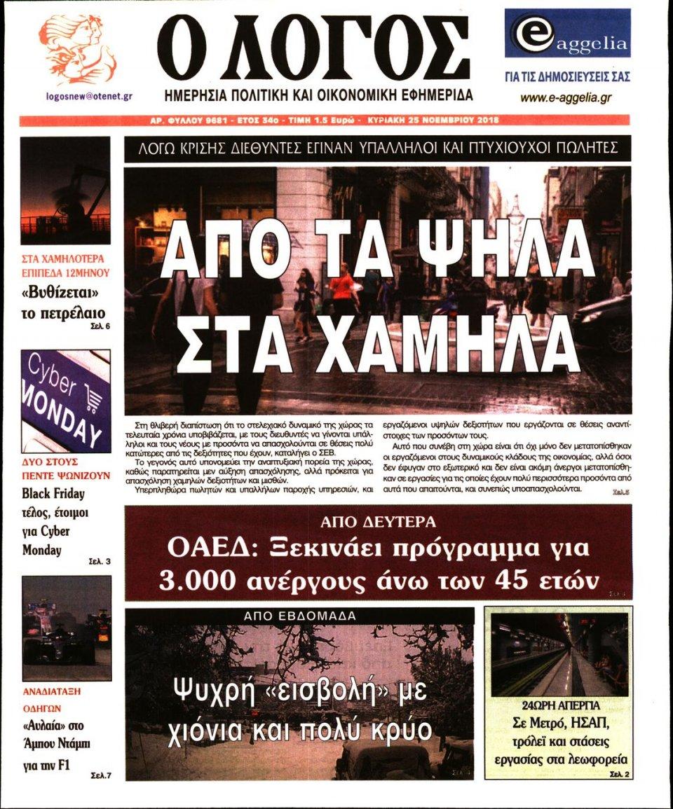 Πρωτοσέλιδο Εφημερίδας - Ο ΛΟΓΟΣ ΤΗΣ ΚΥΡΙΑΚΗΣ - 2018-11-25