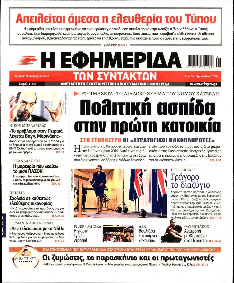 Πρωτοσέλιδο Εφημερίδας - Η ΕΦΗΜΕΡΙΔΑ ΤΩΝ ΣΥΝΤΑΚΤΩΝ - 2018-11-26