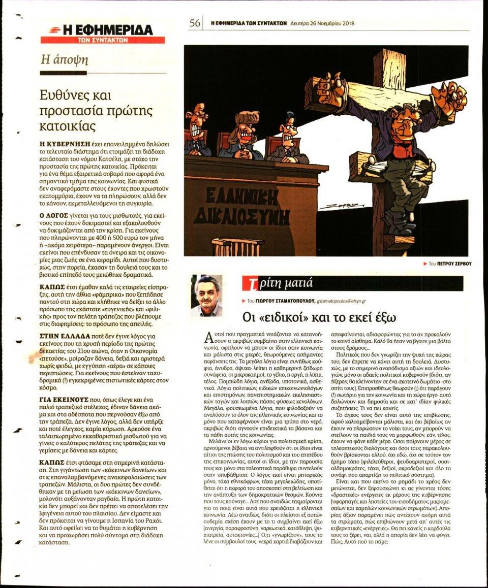 Οπισθόφυλλο Εφημερίδας - Η ΕΦΗΜΕΡΙΔΑ ΤΩΝ ΣΥΝΤΑΚΤΩΝ - 2018-11-26