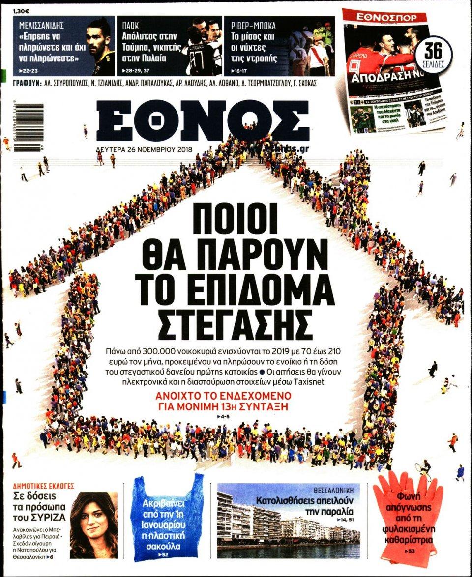 Πρωτοσέλιδο Εφημερίδας - ΕΘΝΟΣ - 2018-11-26