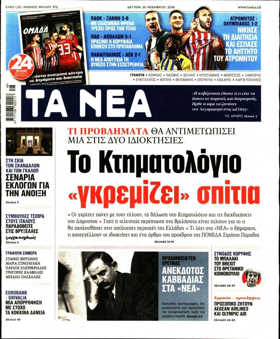 Πρωτοσέλιδο Εφημερίδας - ΤΑ ΝΕΑ - 2018-11-26