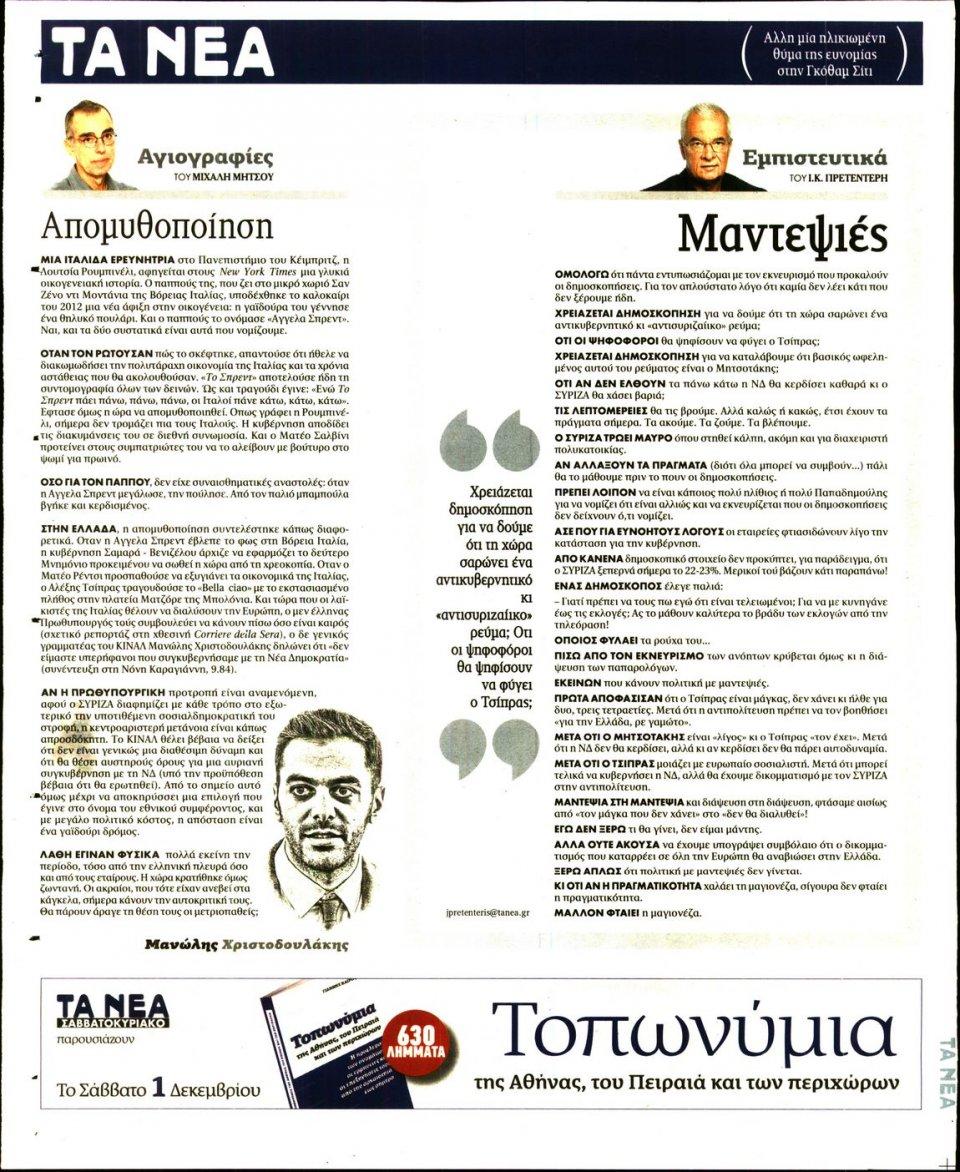 Οπισθόφυλλο Εφημερίδας - ΤΑ ΝΕΑ - 2018-11-26