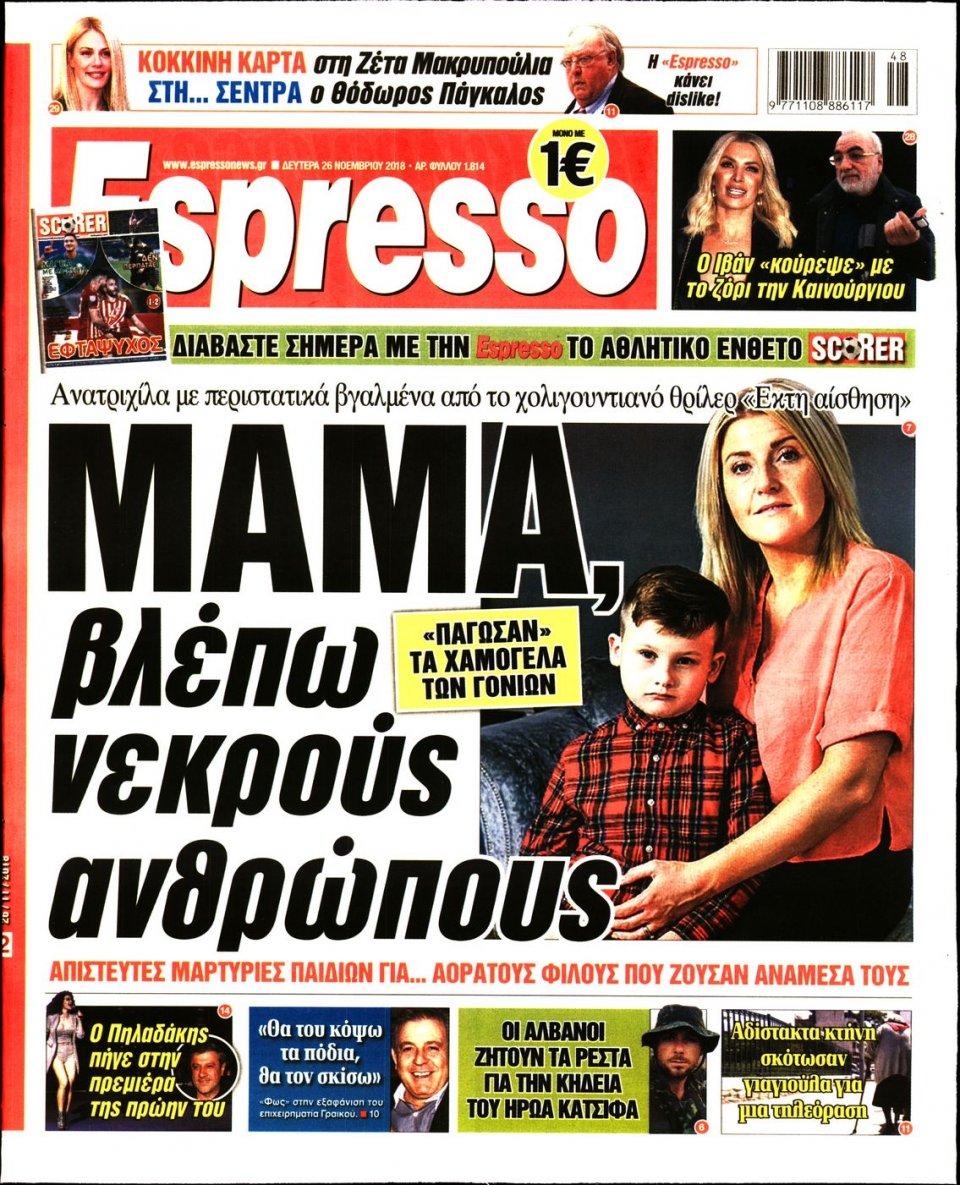 Πρωτοσέλιδο Εφημερίδας - ESPRESSO - 2018-11-26