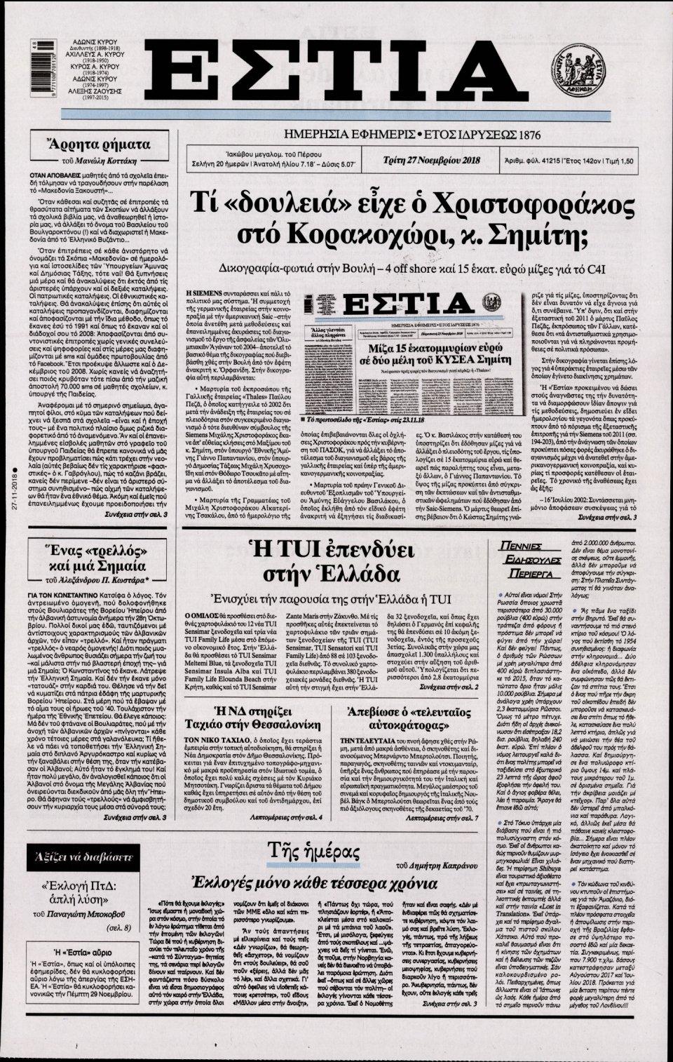 Πρωτοσέλιδο Εφημερίδας - ΕΣΤΙΑ - 2018-11-27