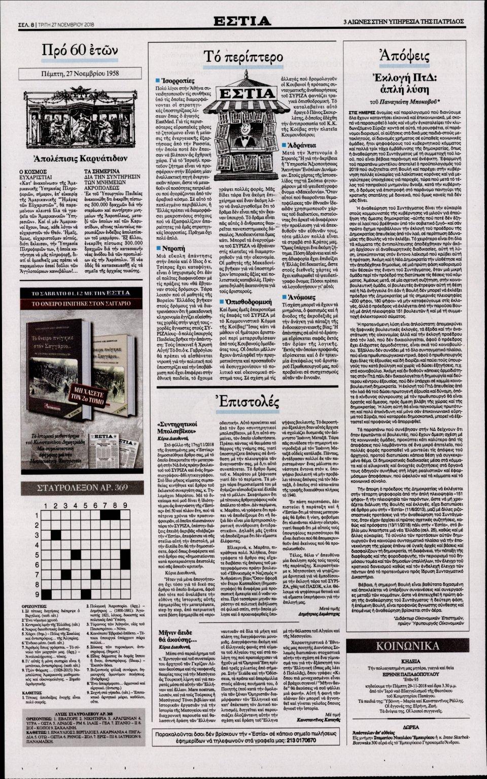 Οπισθόφυλλο Εφημερίδας - ΕΣΤΙΑ - 2018-11-27