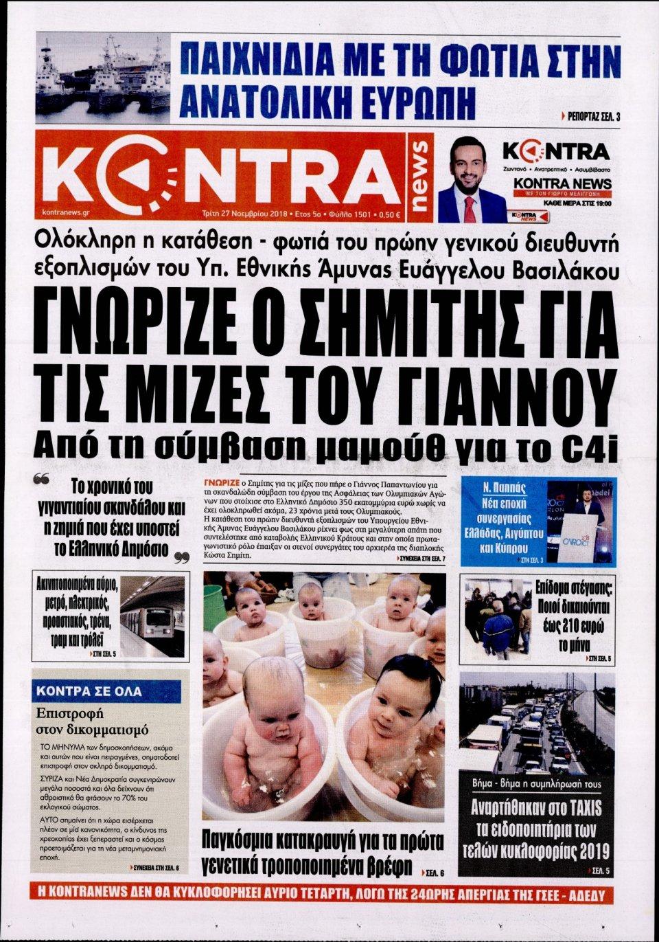 Πρωτοσέλιδο Εφημερίδας - KONTRA NEWS - 2018-11-27