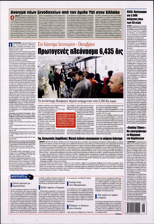 Οπισθόφυλλο Εφημερίδας - KONTRA NEWS - 2018-11-27