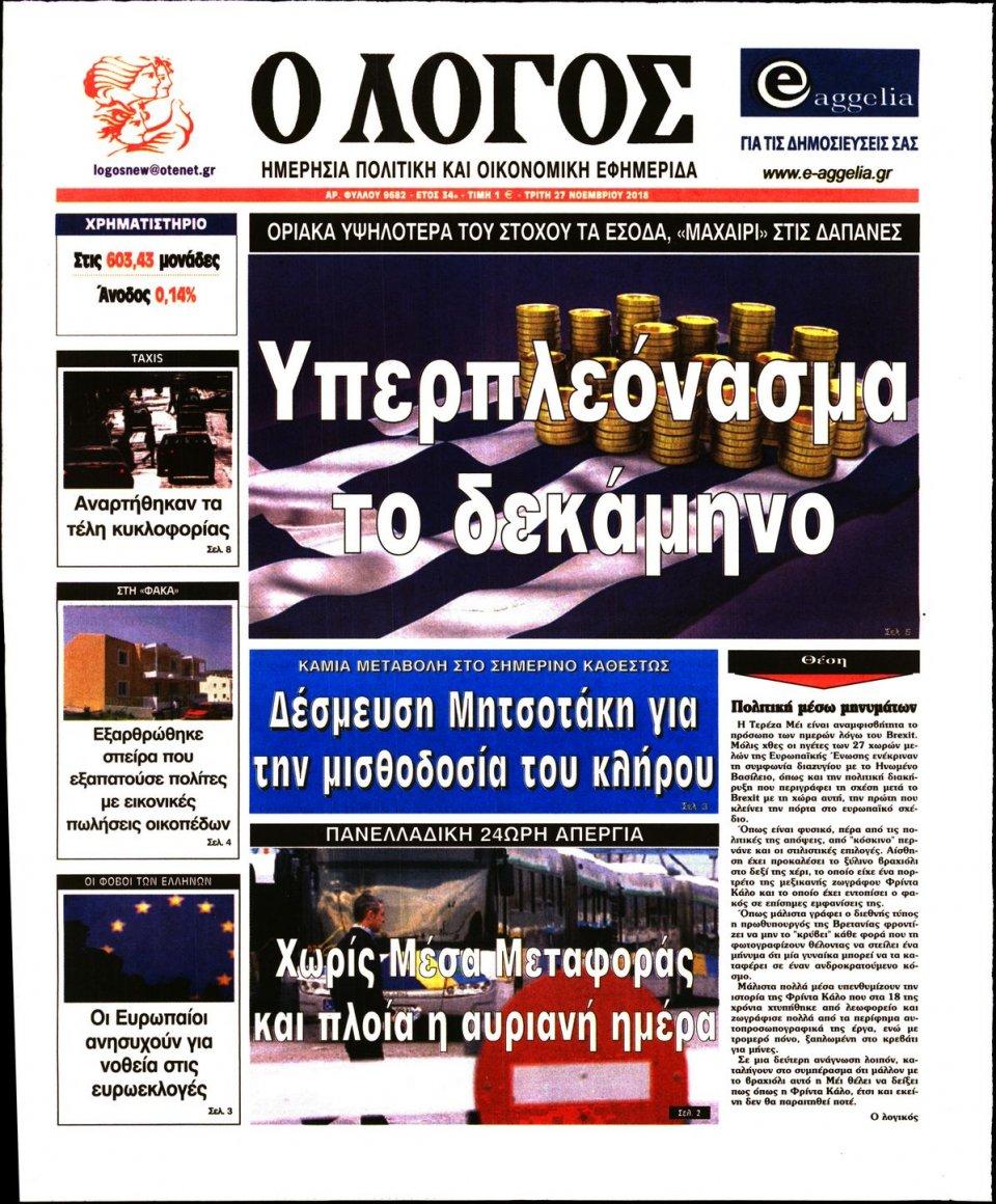Πρωτοσέλιδο Εφημερίδας - Ο ΛΟΓΟΣ - 2018-11-27