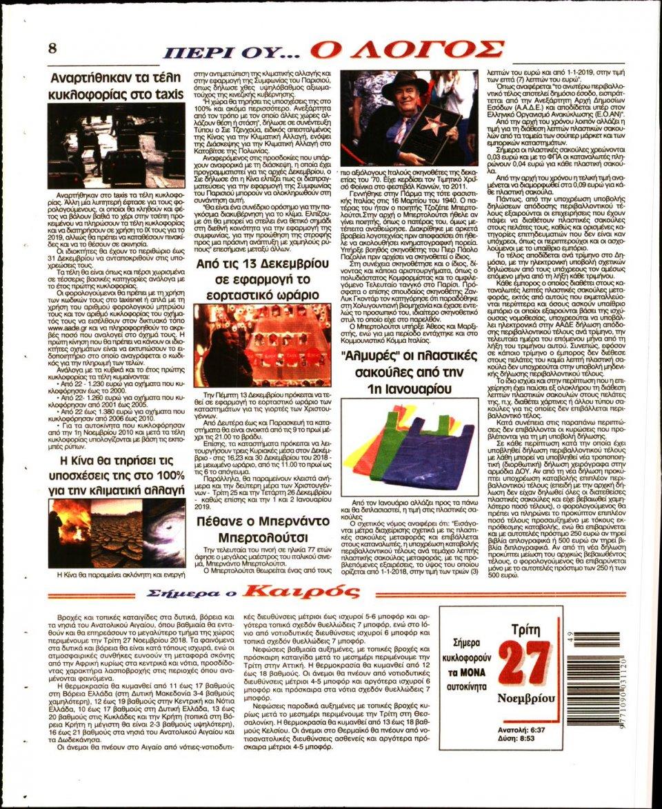 Οπισθόφυλλο Εφημερίδας - Ο ΛΟΓΟΣ - 2018-11-27