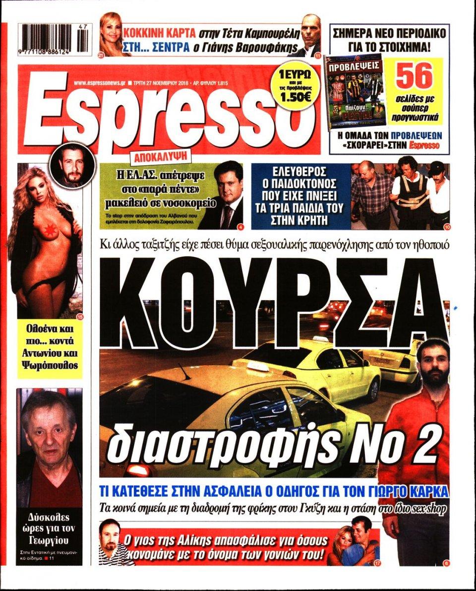Πρωτοσέλιδο Εφημερίδας - ESPRESSO - 2018-11-27
