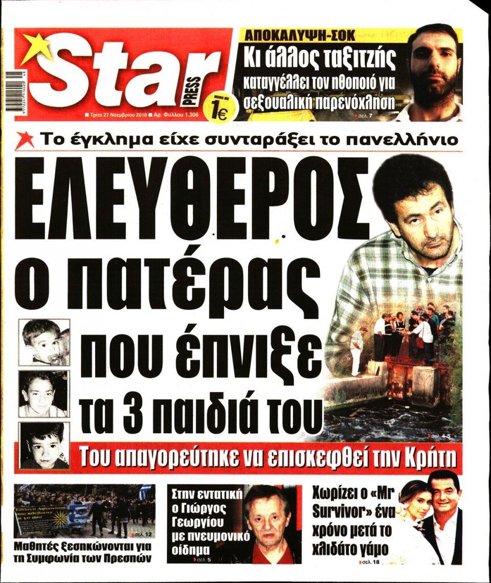 Πρωτοσέλιδο Εφημερίδας - STAR PRESS   - 2018-11-27