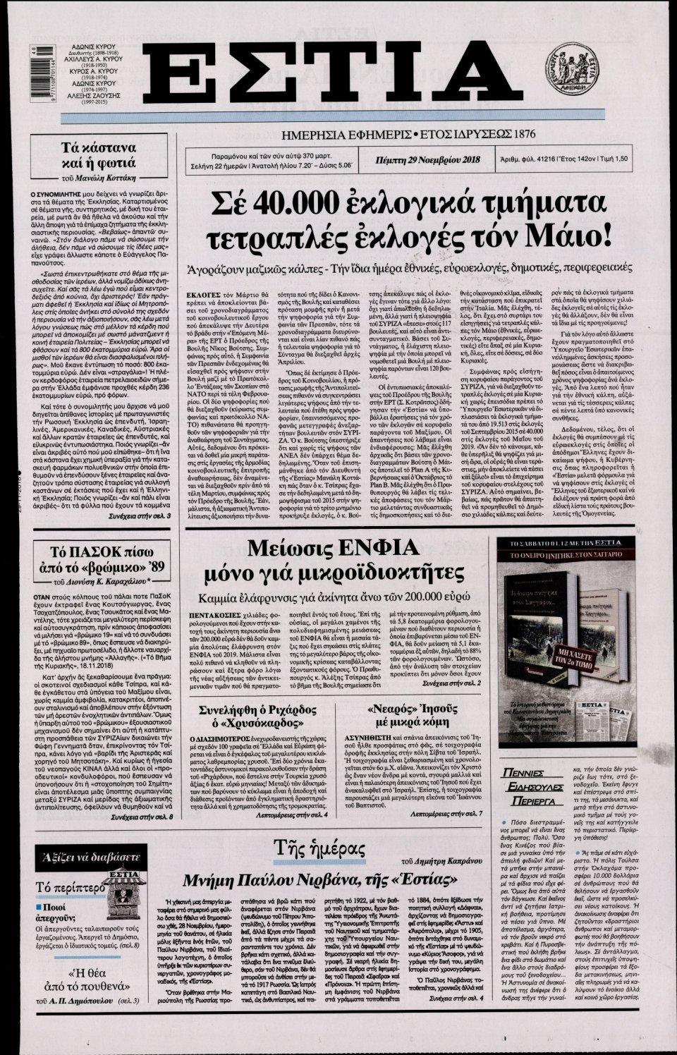 Πρωτοσέλιδο Εφημερίδας - ΕΣΤΙΑ - 2018-11-29