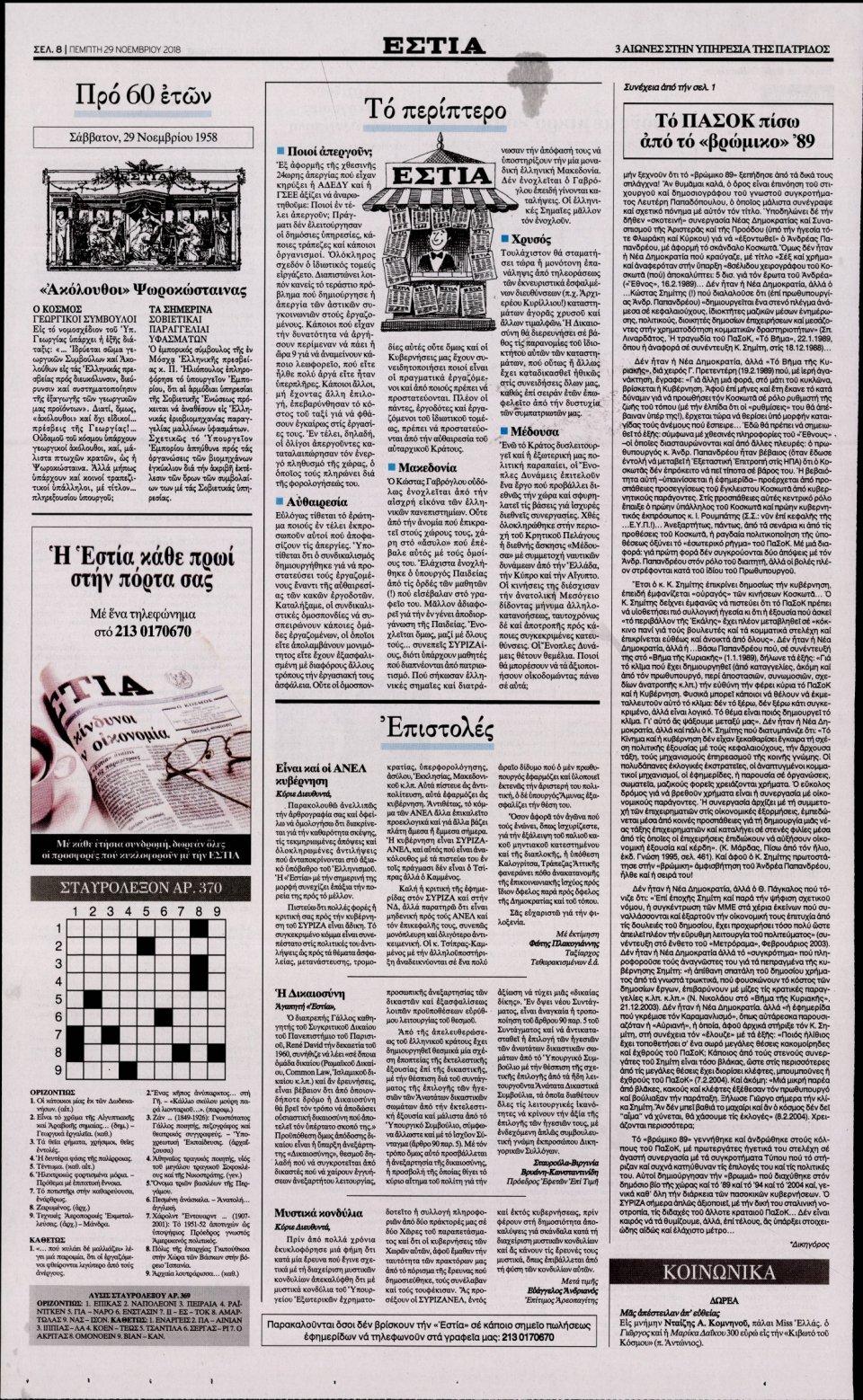 Οπισθόφυλλο Εφημερίδας - ΕΣΤΙΑ - 2018-11-29