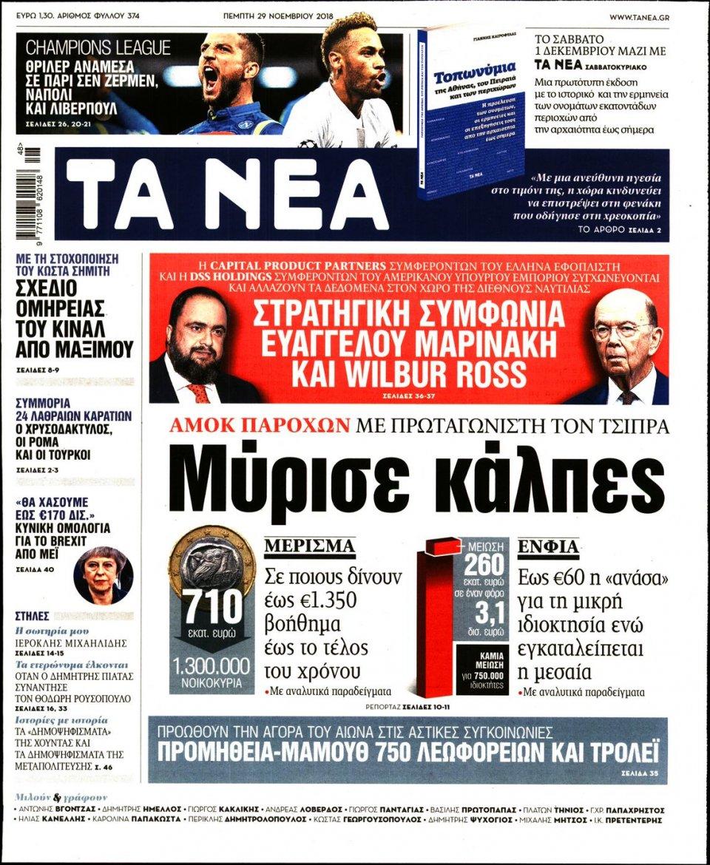 Πρωτοσέλιδο Εφημερίδας - ΤΑ ΝΕΑ - 2018-11-29
