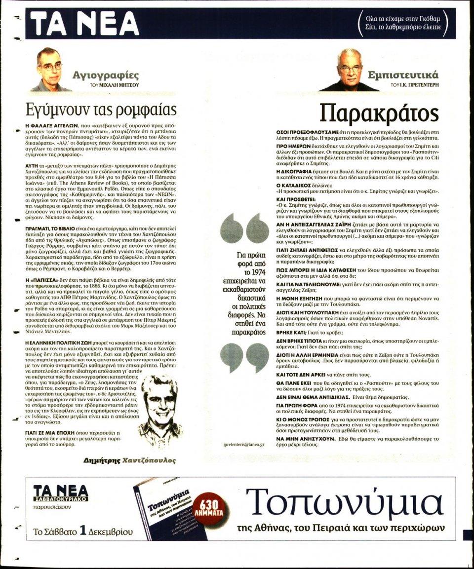 Οπισθόφυλλο Εφημερίδας - ΤΑ ΝΕΑ - 2018-11-29