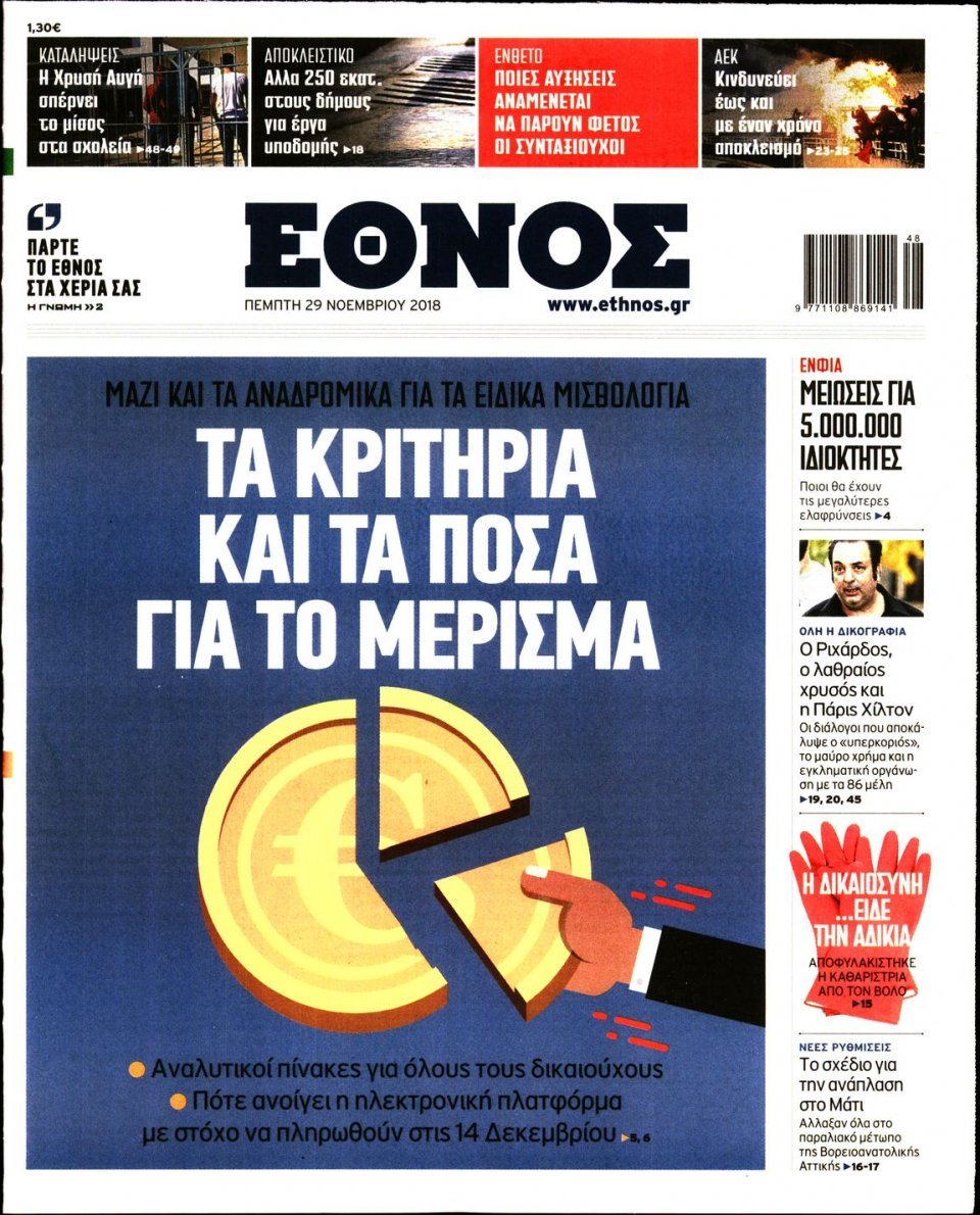 Πρωτοσέλιδο Εφημερίδας - ΕΘΝΟΣ - 2018-11-29