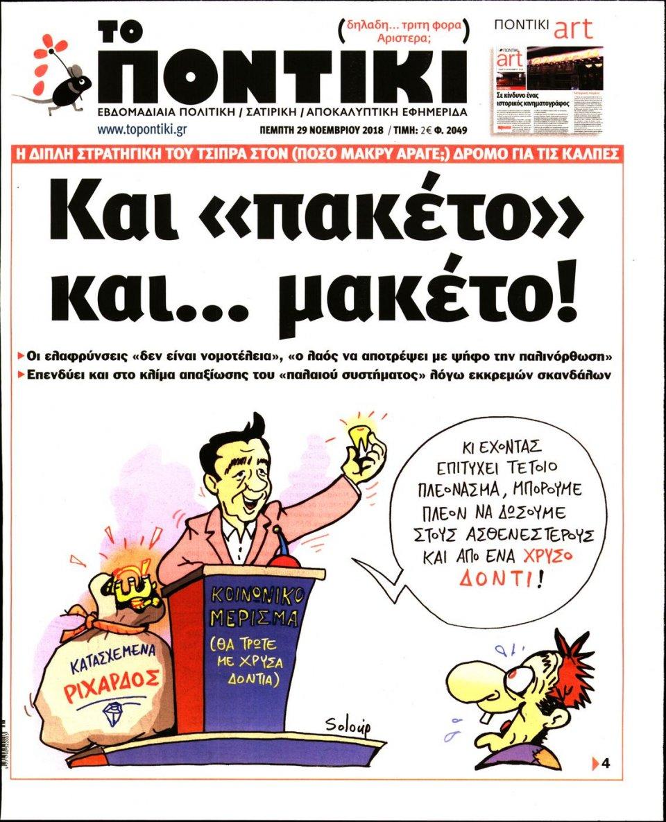Πρωτοσέλιδο Εφημερίδας - ΤΟ ΠΟΝΤΙΚΙ - 2018-11-29
