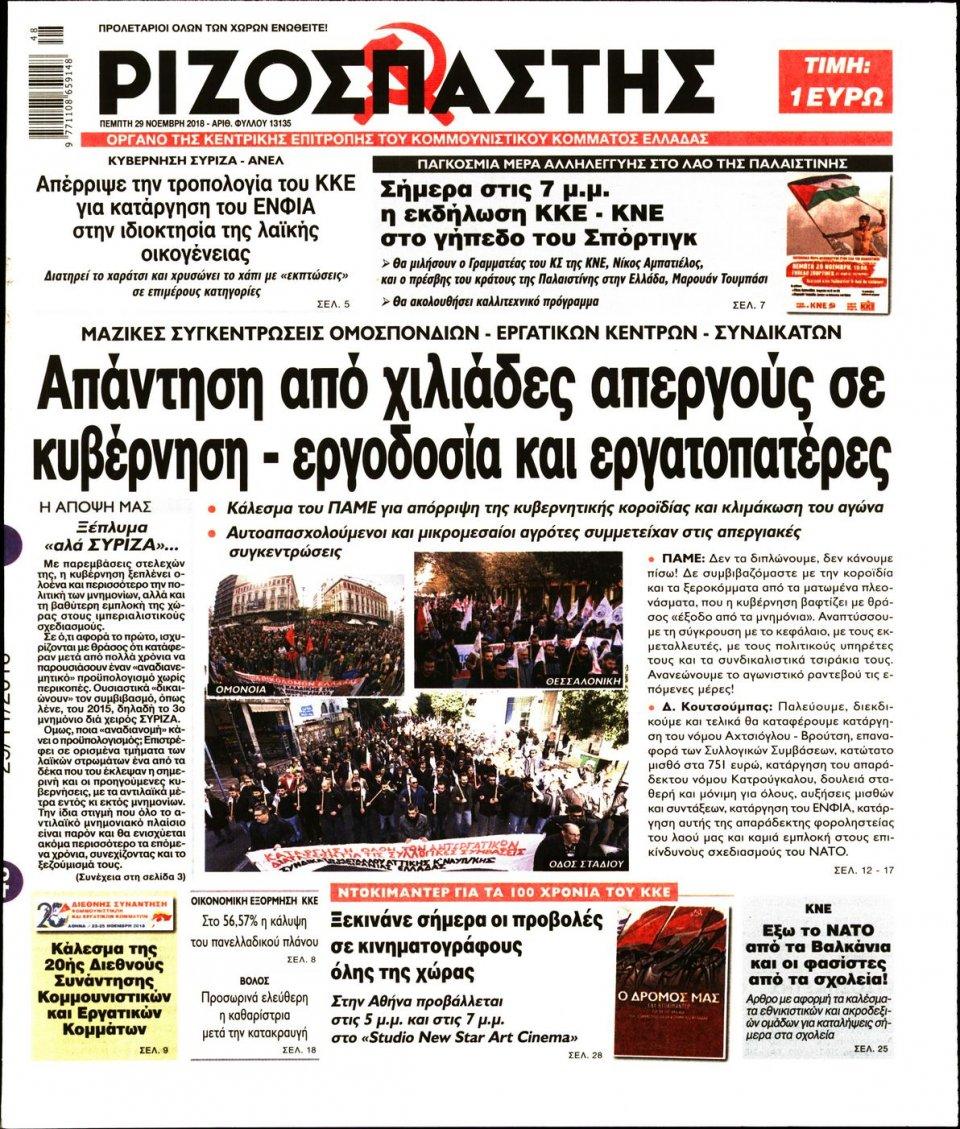 Πρωτοσέλιδο Εφημερίδας - ΡΙΖΟΣΠΑΣΤΗΣ - 2018-11-29