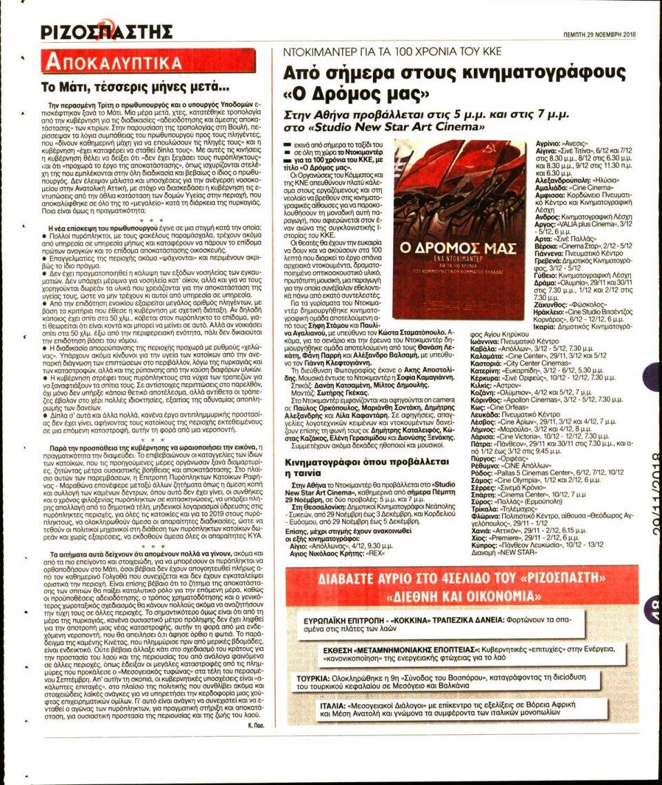 Οπισθόφυλλο Εφημερίδας - ΡΙΖΟΣΠΑΣΤΗΣ - 2018-11-29