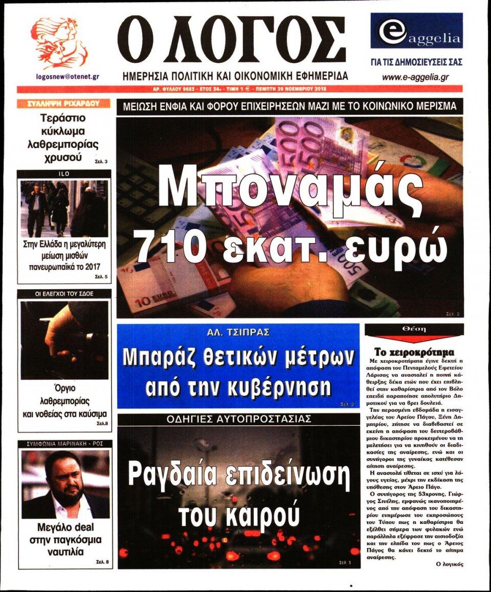 Πρωτοσέλιδο Εφημερίδας - Ο ΛΟΓΟΣ - 2018-11-29