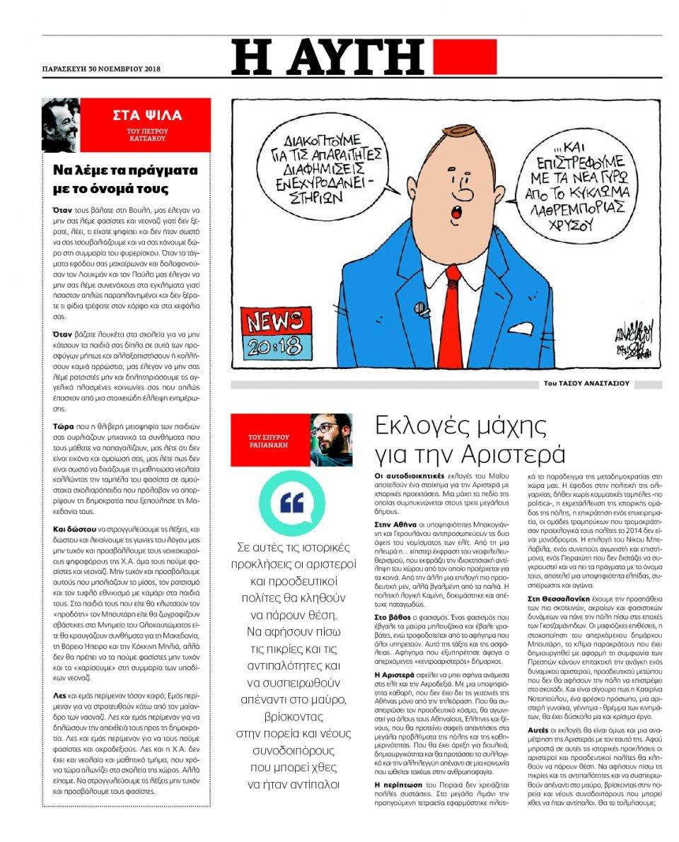 Οπισθόφυλλο Εφημερίδας - ΑΥΓΗ - 2018-11-30