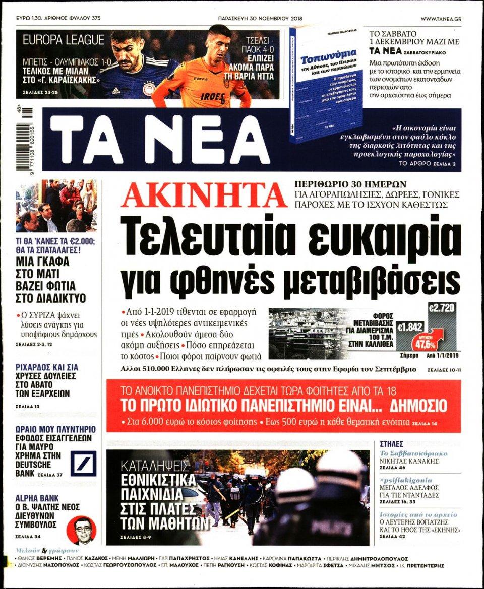 Πρωτοσέλιδο Εφημερίδας - ΤΑ ΝΕΑ - 2018-11-30
