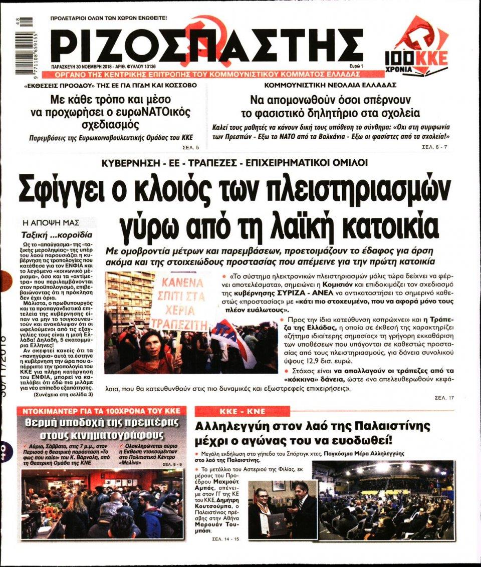 Πρωτοσέλιδο Εφημερίδας - ΡΙΖΟΣΠΑΣΤΗΣ - 2018-11-30