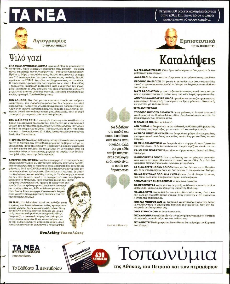 Οπισθόφυλλο Εφημερίδας - ΤΑ ΝΕΑ - 2018-11-30