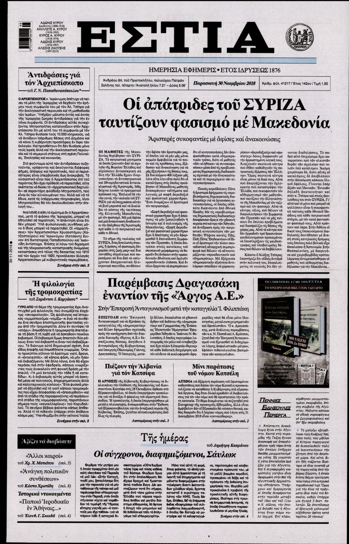 Πρωτοσέλιδο Εφημερίδας - ΕΣΤΙΑ - 2018-11-30