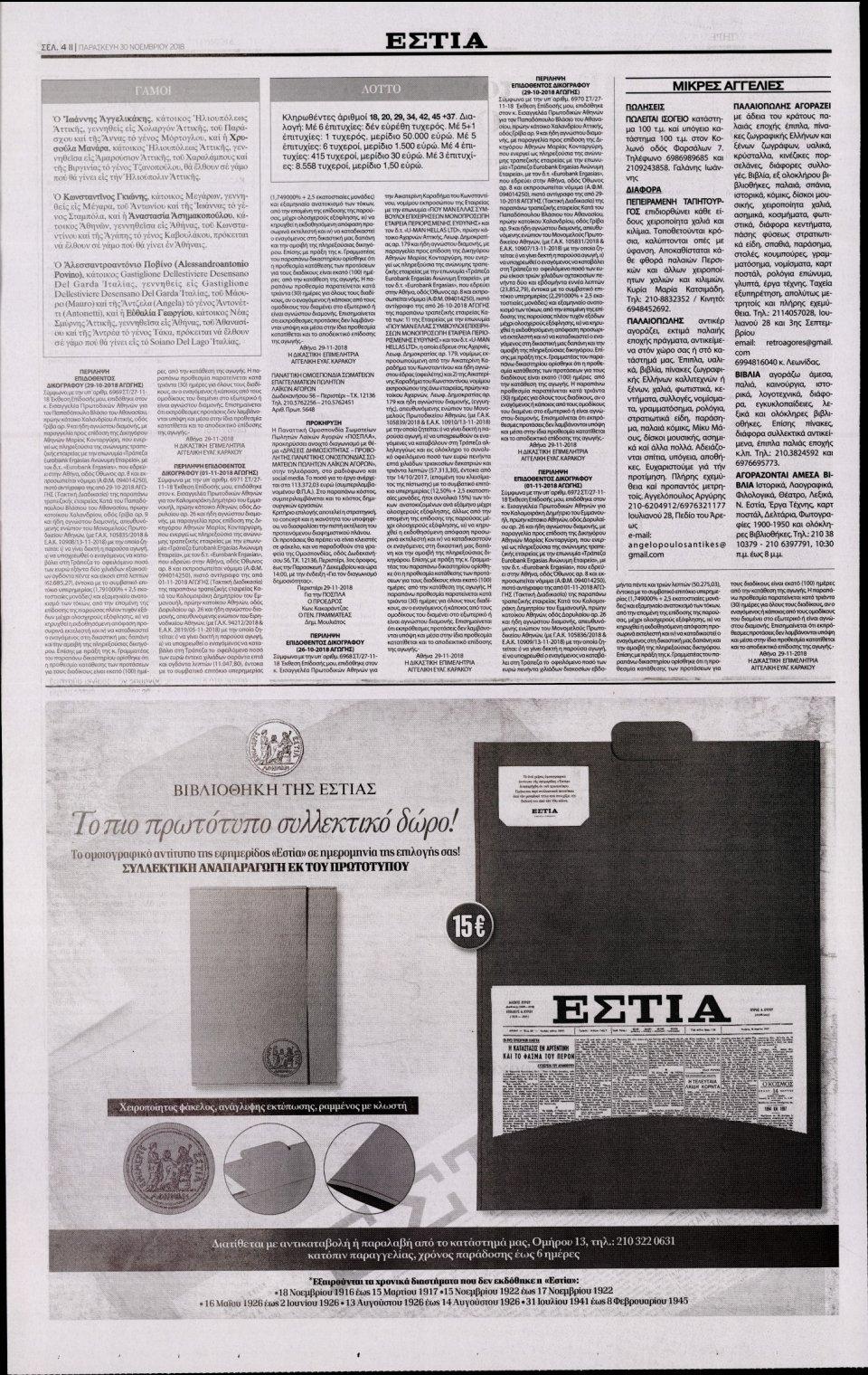 Οπισθόφυλλο Εφημερίδας - ΕΣΤΙΑ - 2018-11-30