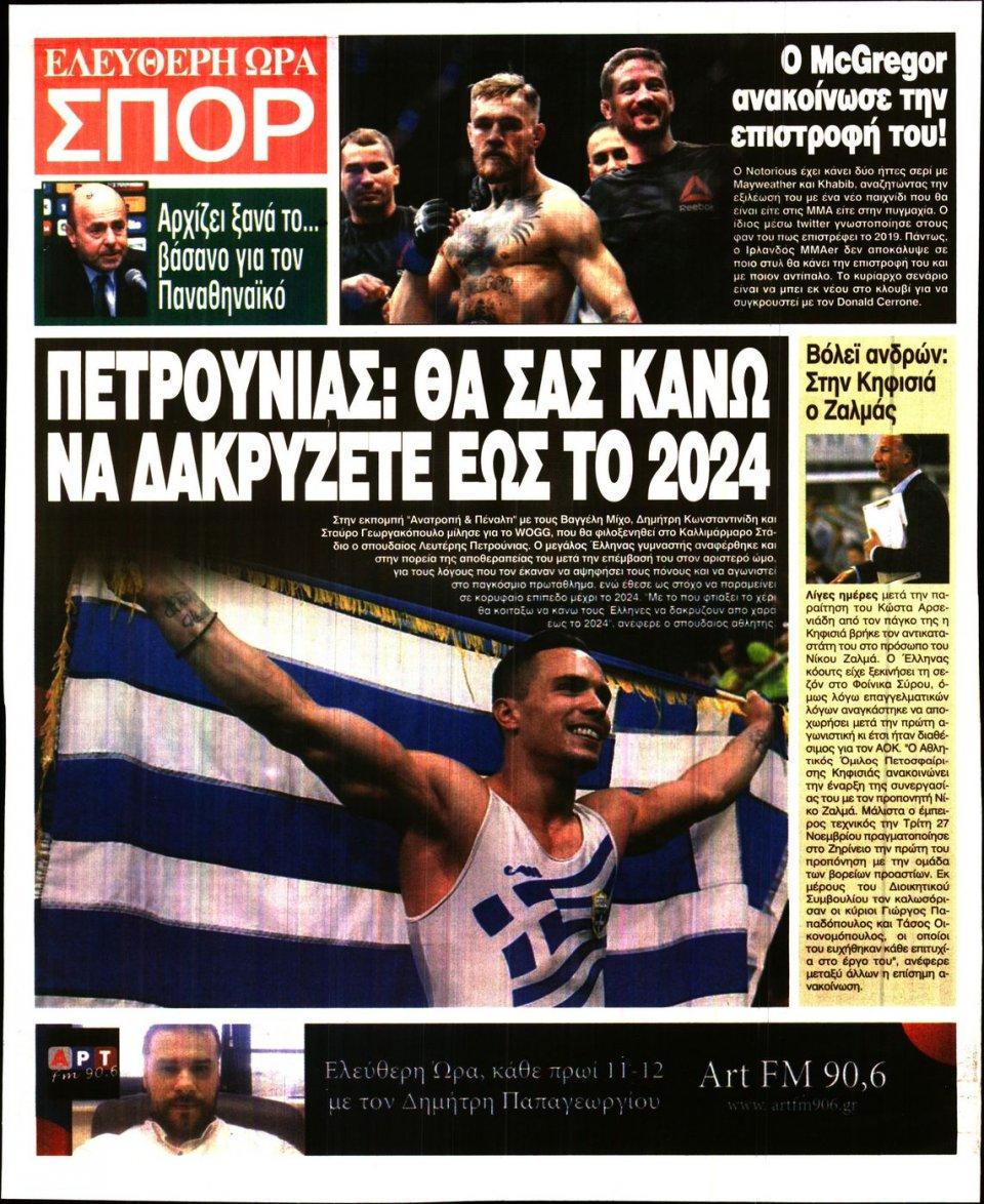 Οπισθόφυλλο Εφημερίδας - ΕΛΕΥΘΕΡΗ ΩΡΑ - 2018-11-30
