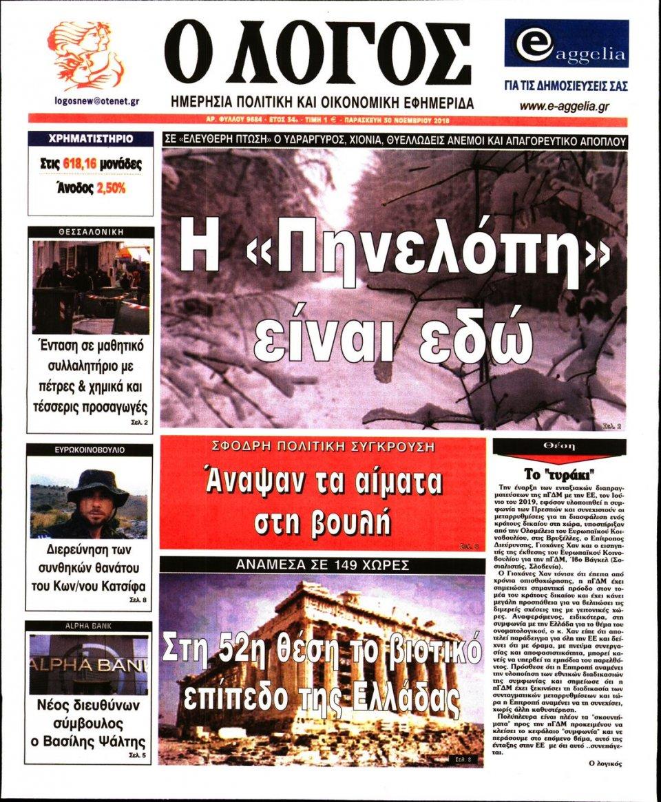 Πρωτοσέλιδο Εφημερίδας - Ο ΛΟΓΟΣ - 2018-11-30
