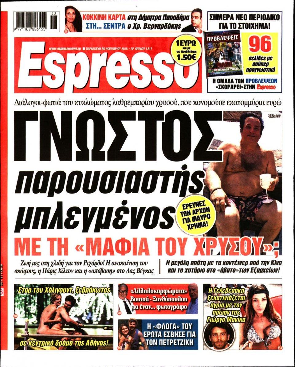 Πρωτοσέλιδο Εφημερίδας - ESPRESSO - 2018-11-30