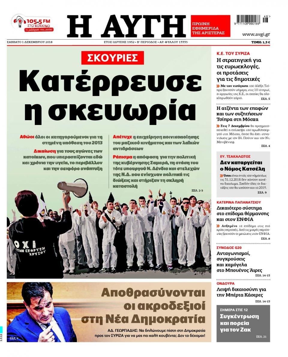 Πρωτοσέλιδο Εφημερίδας - ΑΥΓΗ - 2018-12-01