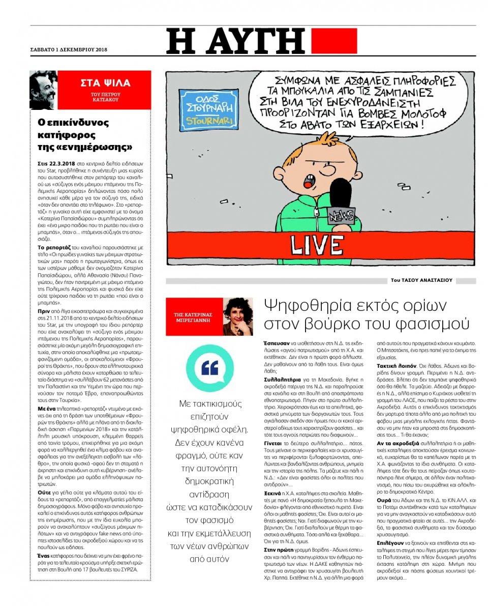 Οπισθόφυλλο Εφημερίδας - ΑΥΓΗ - 2018-12-01