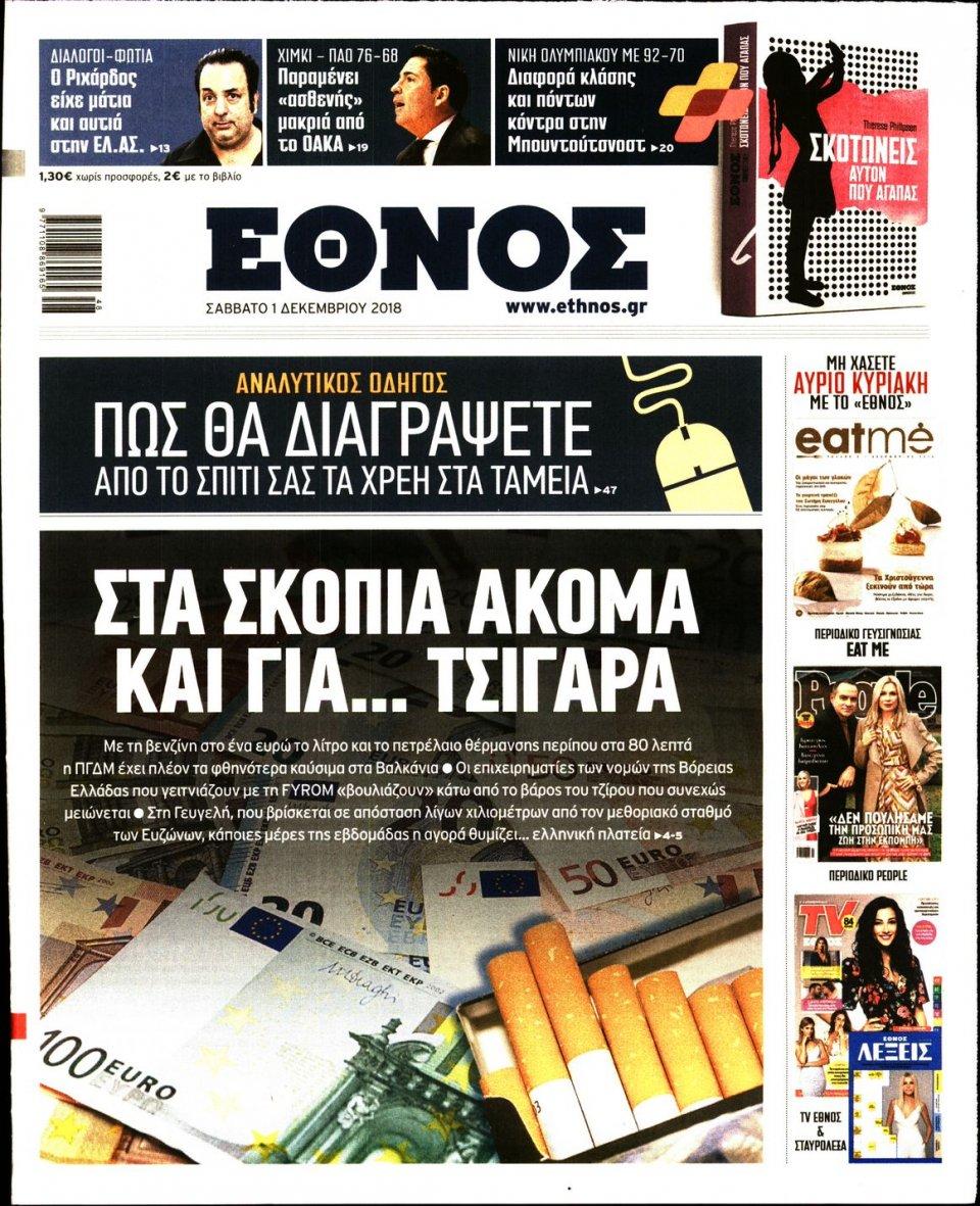 Πρωτοσέλιδο Εφημερίδας - ΕΘΝΟΣ - 2018-12-01