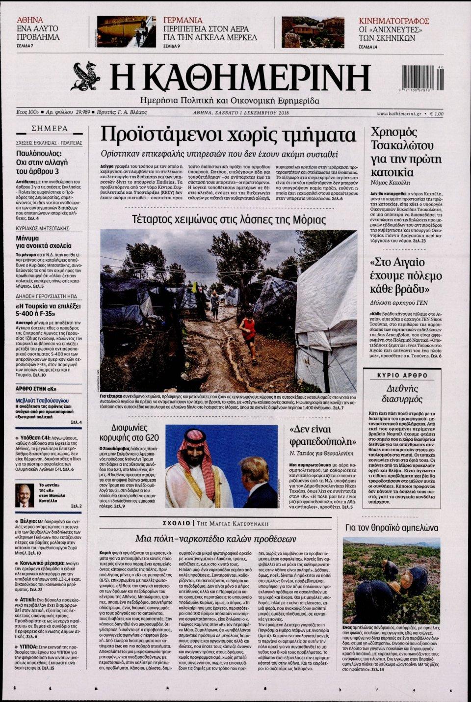 Πρωτοσέλιδο Εφημερίδας - ΚΑΘΗΜΕΡΙΝΗ - 2018-12-01