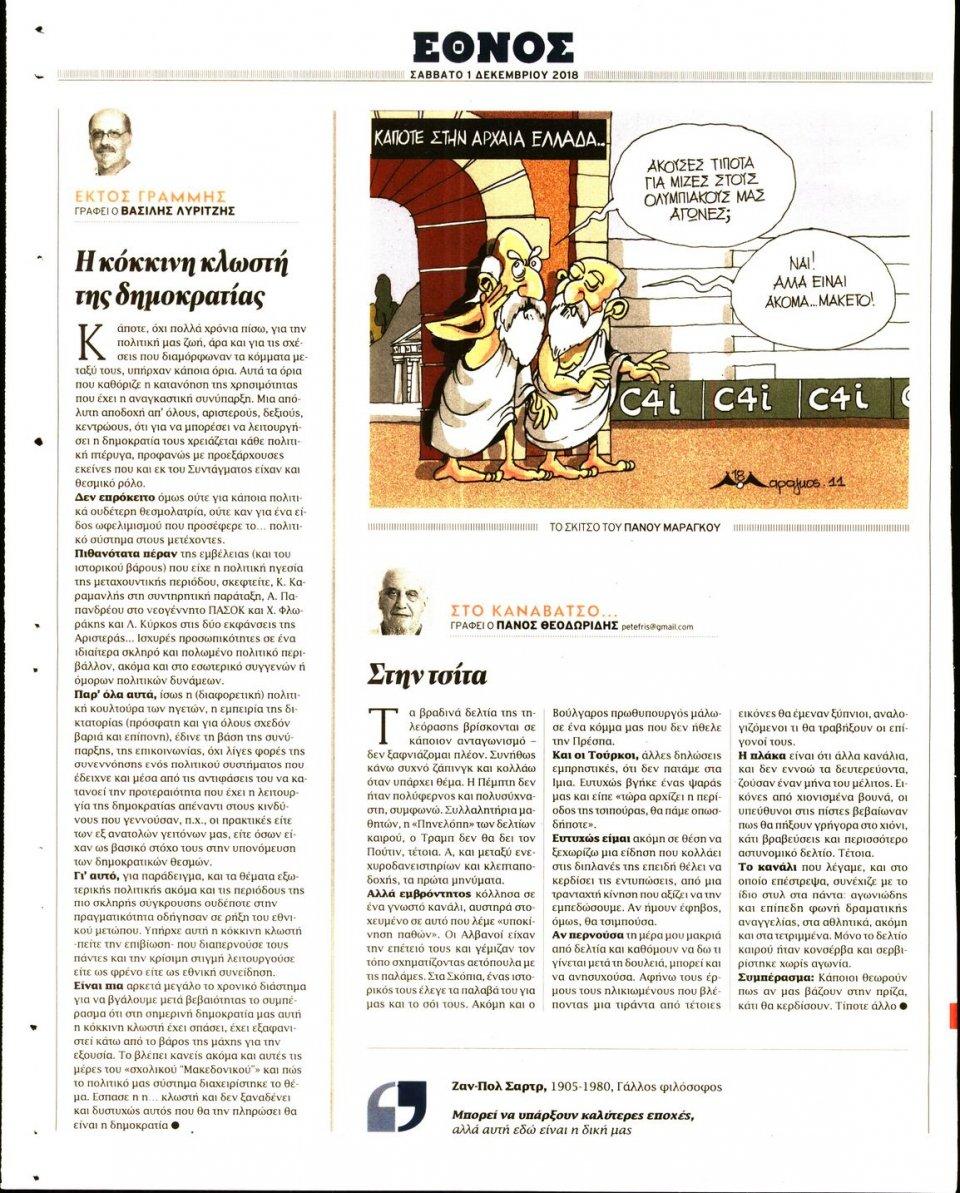 Οπισθόφυλλο Εφημερίδας - ΕΘΝΟΣ - 2018-12-01
