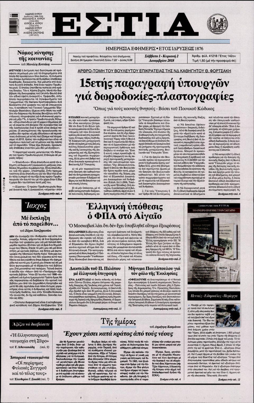 Πρωτοσέλιδο Εφημερίδας - ΕΣΤΙΑ - 2018-12-01