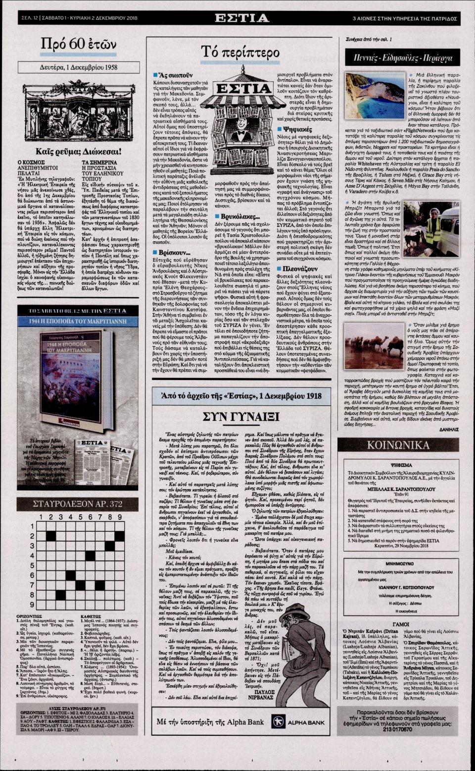 Οπισθόφυλλο Εφημερίδας - ΕΣΤΙΑ - 2018-12-01