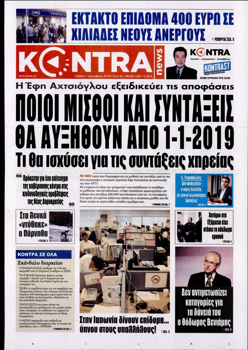 Πρωτοσέλιδο Εφημερίδας - KONTRA NEWS - 2018-12-01